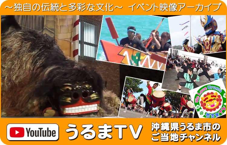 うるまTV