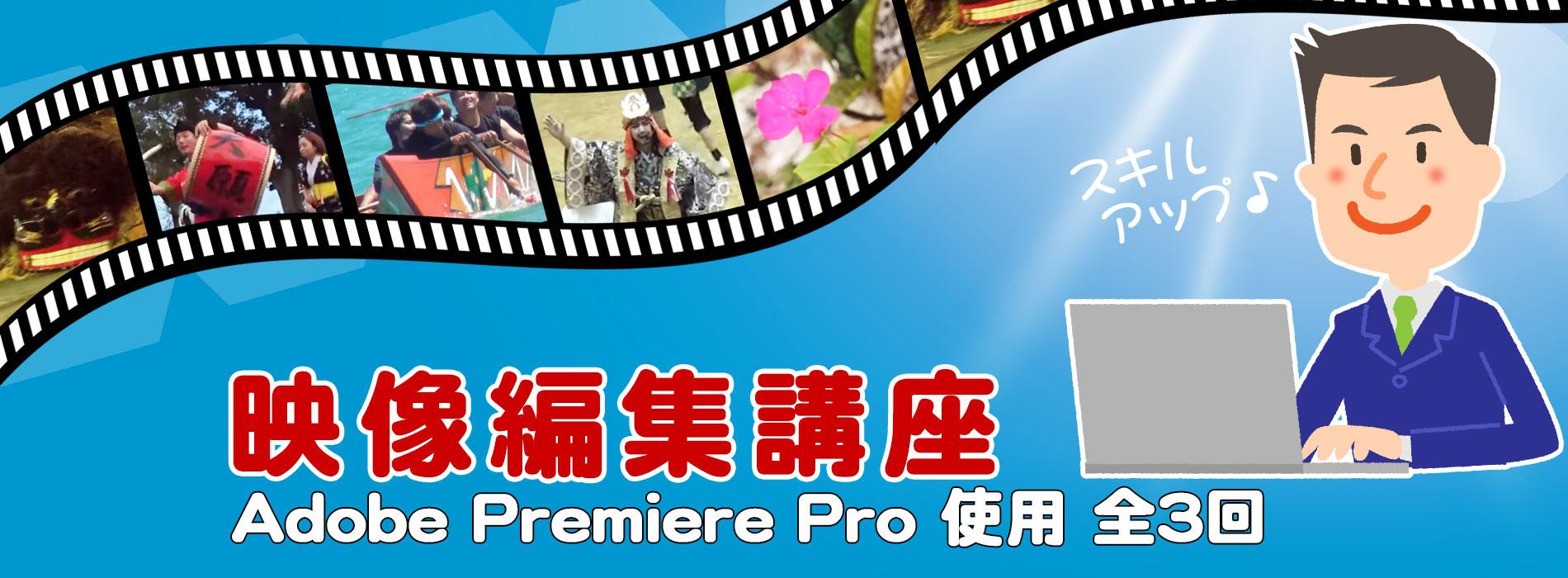 映像編集講座-AdobePremiere Pro使用全3回