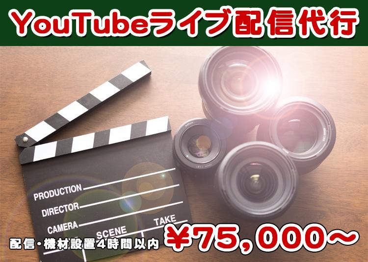 YouTubeライブ配信代行バナー