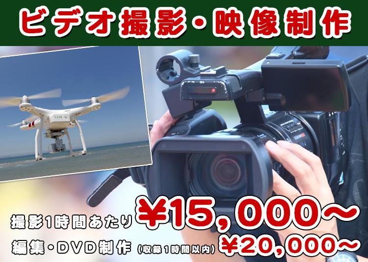 ビデオ撮影・映像制作バナー